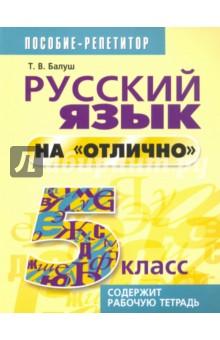Купить Татьяна Балуш: Русский язык на отлично 5 класс. Пособие для учащихся ISBN: 978-985-15-2800-0