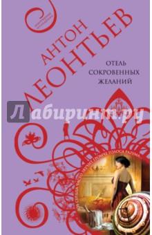 Купить Антон Леонтьев: Отель сокровенных желаний ISBN: 978-5-699-92439-4