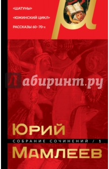 Купить Юрий Мамлеев: Собрание сочинений. Том 1 ISBN: 978-5-699-89971-5