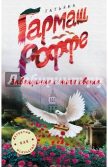 Купить Татьяна Гармаш-Роффе: Завещание с того света ISBN: 978-5-699-92922-1