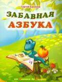 Сергей Еремеев: Забавная азбука. От ананаса до ящерки