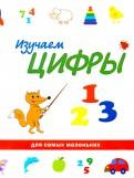 Изучаем цифры обложка книги
