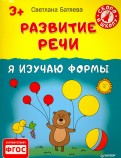 Светлана Батяева - Развитие речи. Я изучаю формы. 3+. ФГОС обложка книги