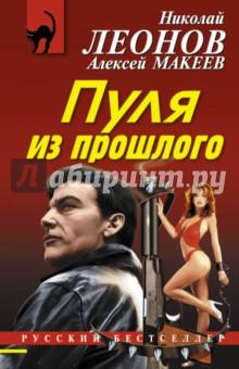 Купить Леонов, Макеев: Пуля из прошлого ISBN: 978-5-699-92150-8