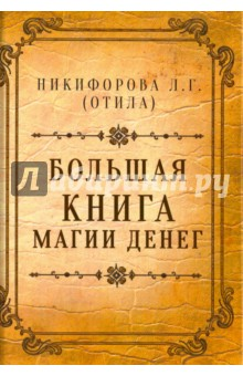 Большая книга магии денег - Никифорова Л. Г. (Отила)