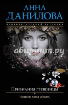 Признания грешницы - Анна Данилова