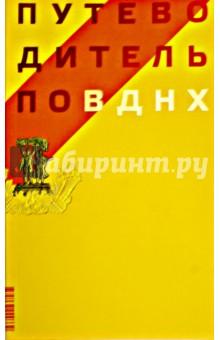 Путеводитель по ВДНХ - Павел Нефедов