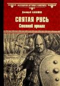 Дмитрий Балашов: Святая Русь. Книга 1. Степной пролог