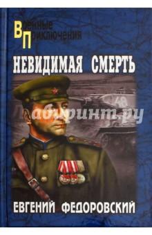 Купить Евгений Федоровский: Невидимая смерть ISBN: 978-5-4444-5546-3