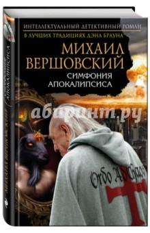 Симфония апокалипсиса - Михаил Вершовский