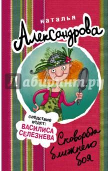 Купить Наталья Александрова: Сковорода ближнего боя ISBN: 978-5-17-099074-0