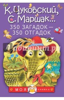 350 загадок - 350 отгадок - Маршак, Михалков, Чуковский