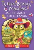Маршак, Михалков, Чуковский: 350 загадок - 350 отгадок