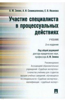 Участие специалиста в процессуальных действиях. Учебник - Зинин, Иванова, Семикаленова