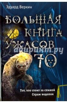Купить Эдуард Веркин: Большая книга ужасов 70 ISBN: 978-5-699-91060-1