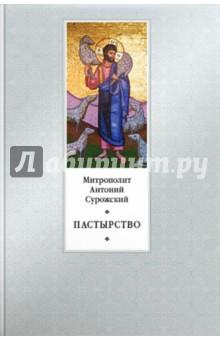 Купить Антоний Митрополит: Пастырство ISBN: 978-5-91761-600-1
