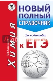 Купить Елена Савинкина: Химия. Новый полный справочник для подготовки к ЕГЭ ISBN: 978-5-17-100943-4