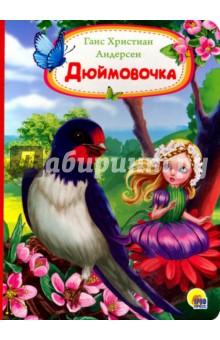 Купить Ганс Андерсен: Дюймовочка ISBN: 978-5-378-26519-0