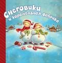 Дайана Мэннинг - Снеговики и карамельная фабрика обложка книги
