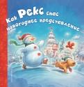 Дайана Мэннинг - Как Рекс спас новогоднее представление обложка книги
