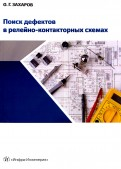 Олег Захаров: Поиск дефектов в релейно-контакторных схемах. Учебно-практическое пособие
