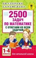 Узорова, Нефедова: Математика. 1-4 классы. 2500 задач с ответами