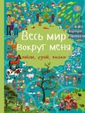 Людмила Доманская - Весь мир вокруг меня обложка книги