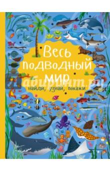 Купить Людмила Доманская: Весь подводный мир ISBN: 978-5-17-100125-4