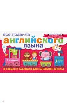 Купить Виктория Державина: Все правила английского языка в схемах и таблицах для начальной школы ISBN: 978-5-17-098937-9