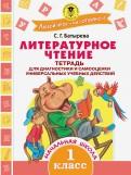 Светлана Батырева: Литературное чтение. 1 класс. Тетрадь для диагностики и самооценки универсальных учебных действий