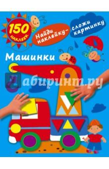 Купить Мария Малышкина: Машинки ISBN: 978-5-17-099640-7