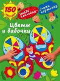 Мария Малышкина - Цветы и бабочки обложка книги