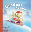 Черил Хокинсон - Снежная гонка обложка книги