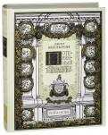 Джон Мильтон - Потерянный рай обложка книги