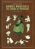 Эдвард Лир - Книга Нонсенса обложка книги