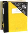 Даниил Хармс - Случаи и вещи с приложением. Стихи и проза для детей. В 2-х книгах обложка книги
