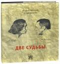 Высоцкий, Шемякин: Две судьбы