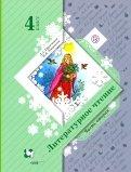 Ефросинина, Оморокова: Литературное чтение. 4 класс. Учебник. В 2-х частях. Часть 2. ФГОС