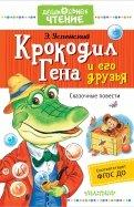 Эдуард Успенский: Крокодил Гена и его друзья. Сказочные повести