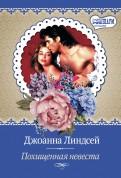 Джоанна Линдсей: Похищенная невеста