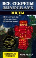 Меган Миллер: Все секреты Minecraft. Моды