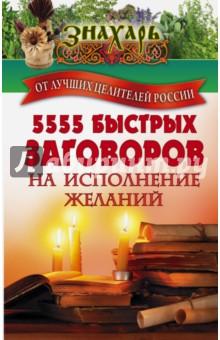 Купить 5555 быстрых заговоров на исполнение желаний от лучших целителей России ISBN: 978-5-17-100208-4
