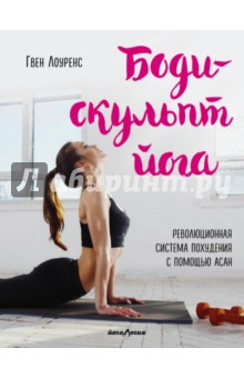 Боди-скульпт йога. Революционная система похудения с помощью асан - Гвен Лоуренс