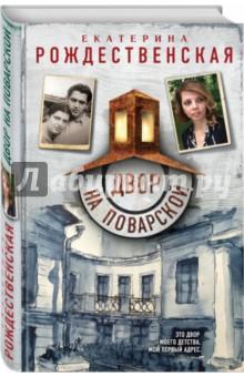 Двор на Поварской - Екатерина Рождественская