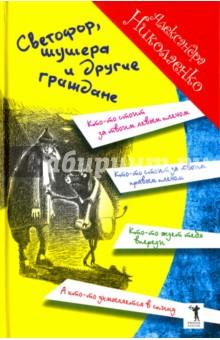 Купить Александра Николаенко: Светофор, шушера и другие граждане ISBN: 978-5-386-09407-2