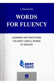 Купить Лариса Науменко: Words for Fluency. Learning and Practicing the Most Useful Words of English ISBN: 978-5-392-22981-9