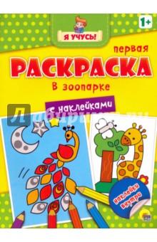 Я учусь! В зоопарке ISBN: 978-5-378-26371-4  - купить со скидкой