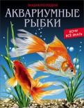 Лада Александрова: Хочу все знать. Аквариумные рыбки
