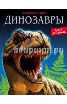 Купить Ирина Астапенко: Хочу все знать. Динозавры ISBN: 978-5-378-26890-0