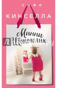 Минни Шопоголик - Софи Кинселла